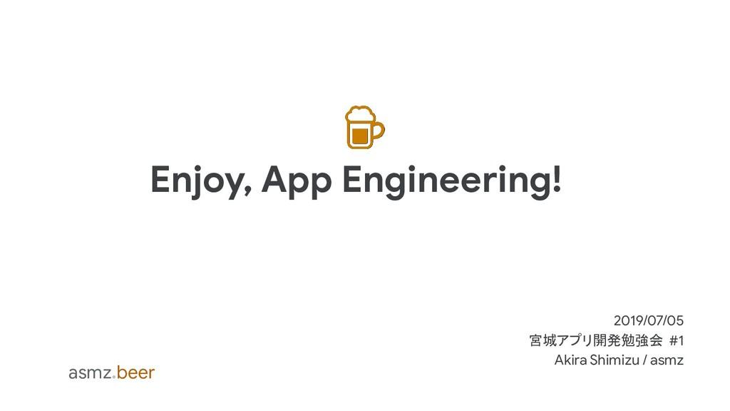 asmz.beer Enjoy, App Engineering! 2019/07/05 宮城...