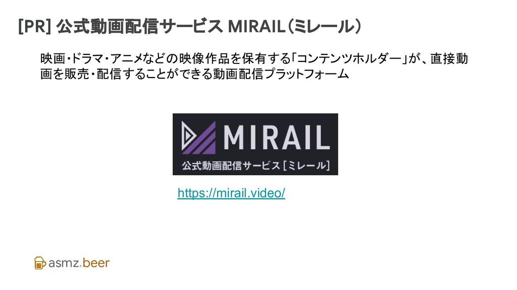 asmz.beer [PR] 公式動画配信サービス MIRAIL(ミレール) https://...
