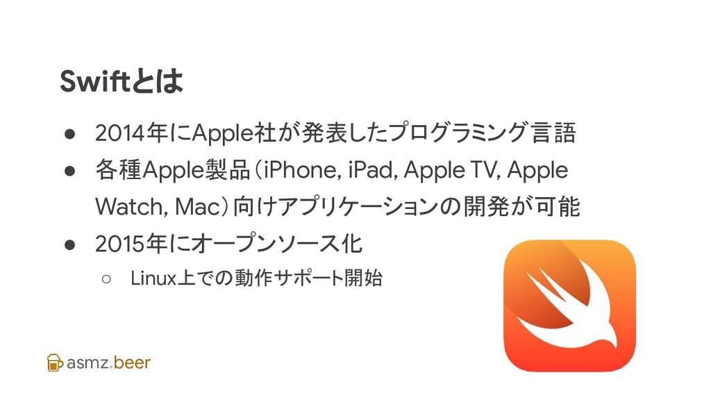 asmz.beer Swiftとは ● 2014年にApple社が発表したプログラミング言語 ...