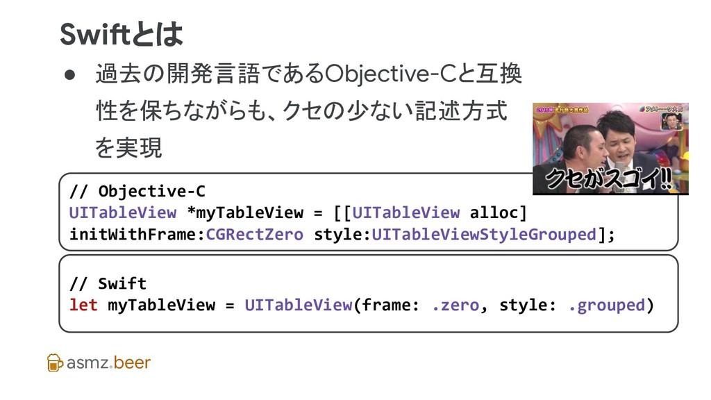 asmz.beer Swiftとは ● 過去の開発言語であるObjective-Cと互換 性を...
