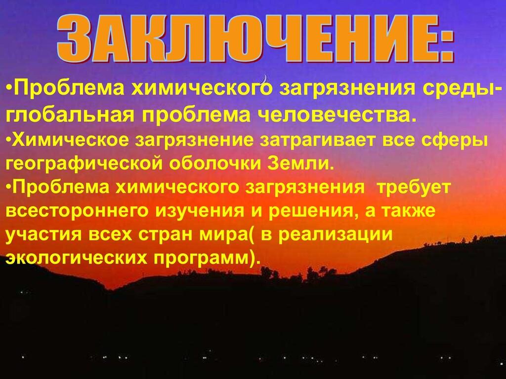 •Проблема химического загрязнения среды- глобал...