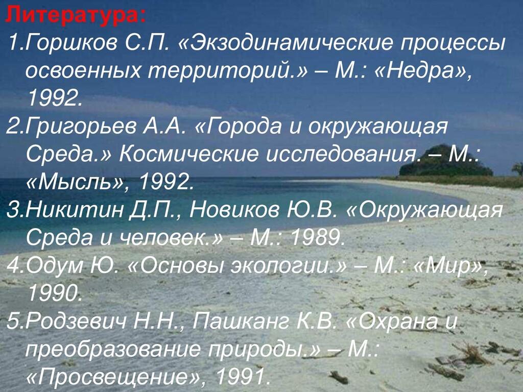 Литература: 1.Горшков С.П. «Экзодинамические пр...