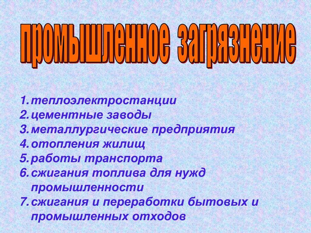 1.теплоэлектростанции 2.цементные заводы 3.мета...
