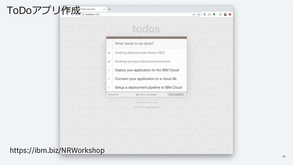 21 https://ibm.biz/NRWorkshop ToDoアプリ作成
