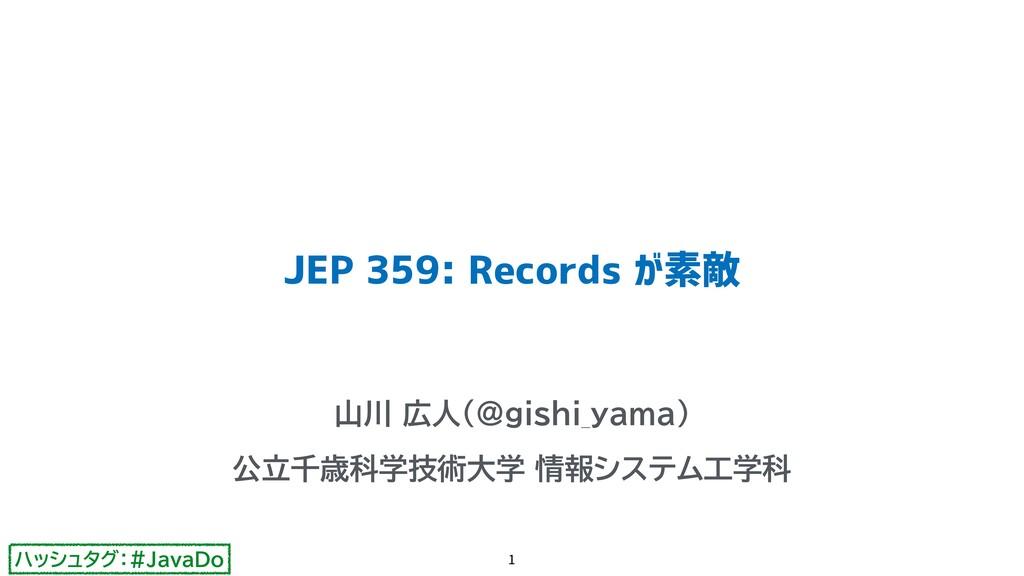 ハッシュタグ:#JavaDo JEP 359: Records が素敵 山川 広人(@gish...