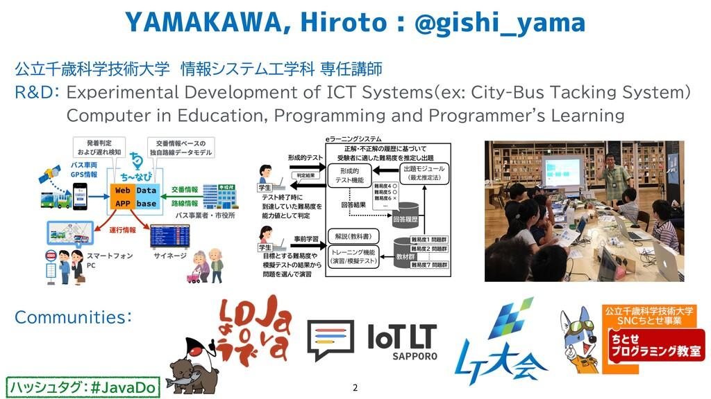 ハッシュタグ:#JavaDo 公立千歳科学技術大学 情報システム工学科 専任講師 R&D: ...