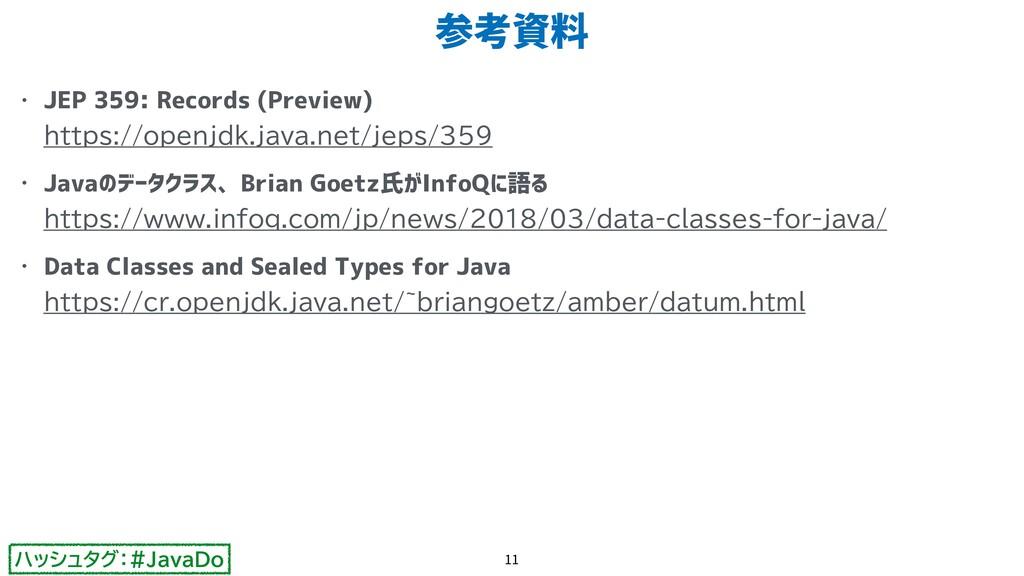 ハッシュタグ:#JavaDo • JEP 359: Records (Preview) ht...