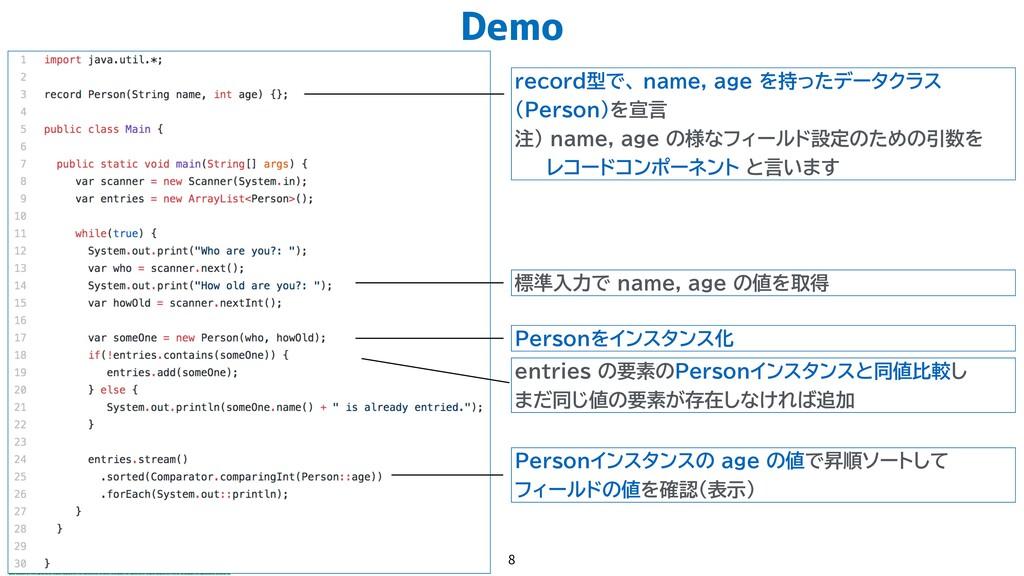 ハッシュタグ:#JavaDo Demo 8 record型で、 name, age を持ったデ...