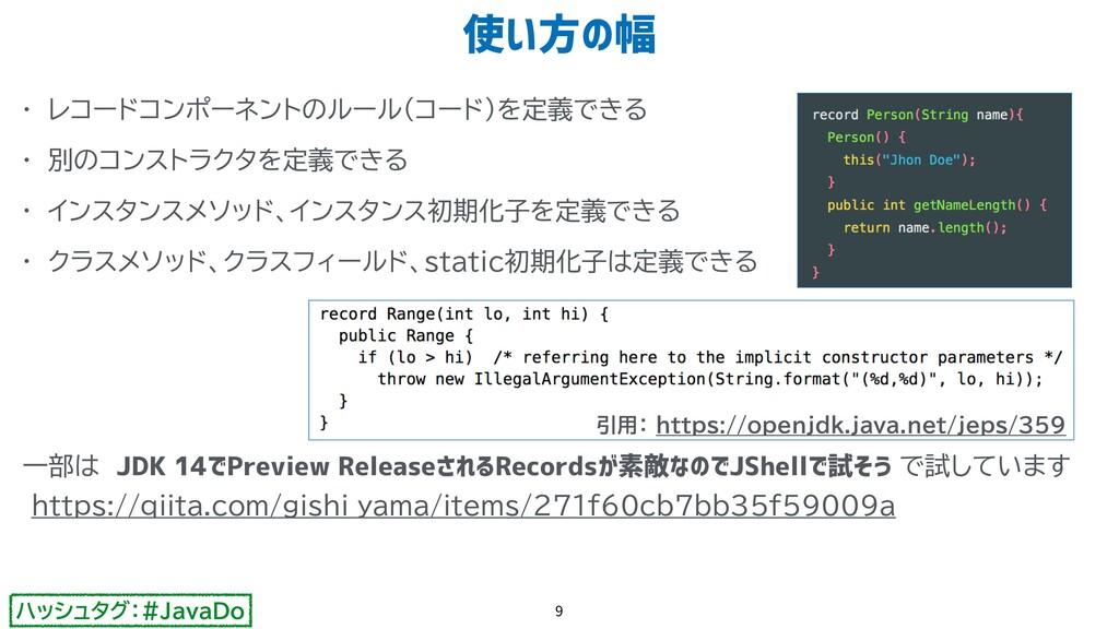 ハッシュタグ:#JavaDo • レコードコンポーネントのルール(コード)を定義できる • 別...