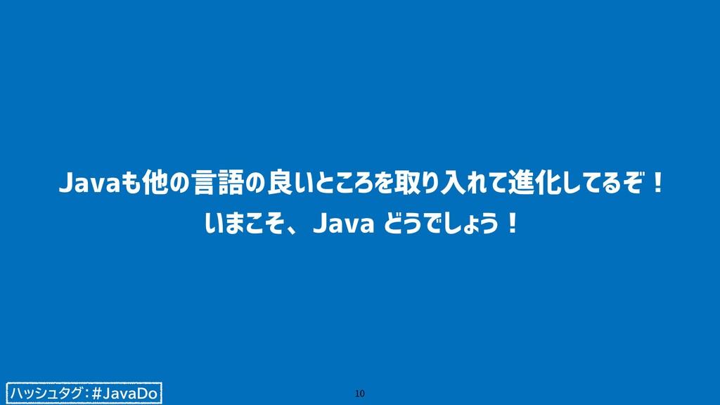 ハッシュタグ:#JavaDo Javaも他の言語の良いところを取り入れて進化してるぞ! いま...
