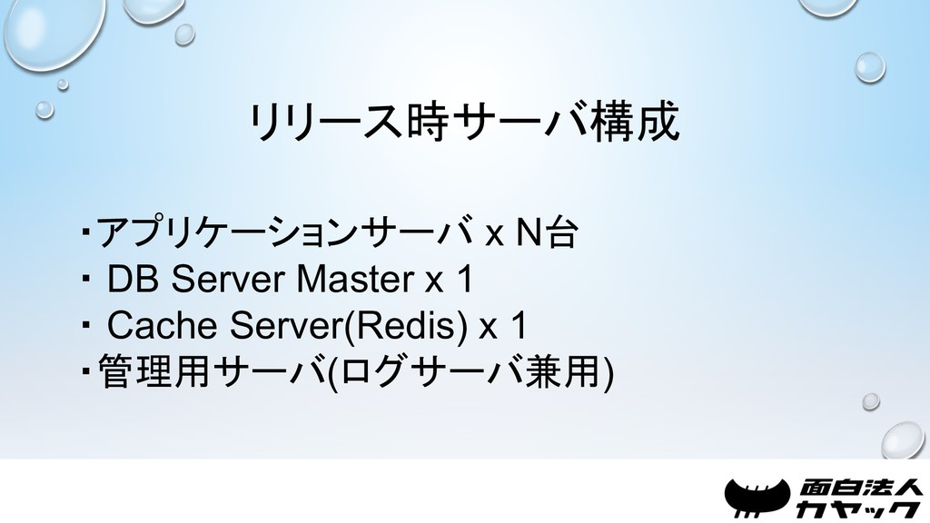 リリース時サーバ構成 ・アプリケーションサーバ x N台 ・ DB Server Master...