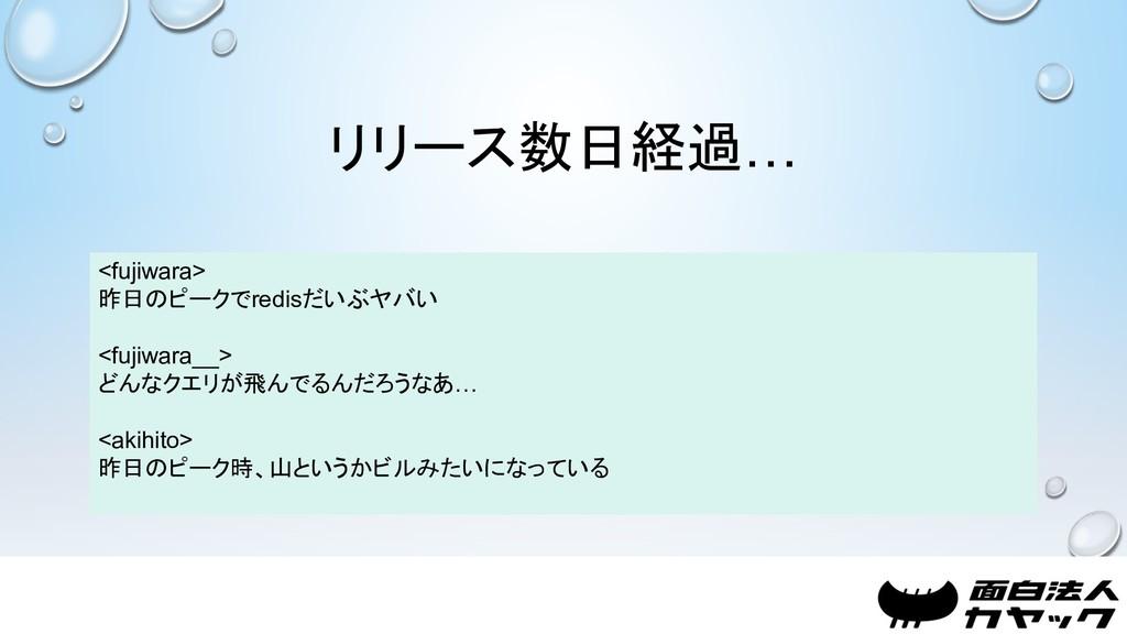リリース数日経過… <fujiwara> 昨日のピークでredisだいぶヤバい <fujiwa...