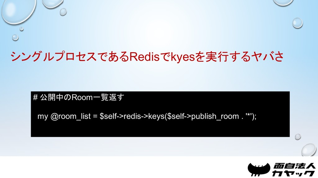 # 公開中のRoom一覧返す my @room_list = $self->redis->ke...