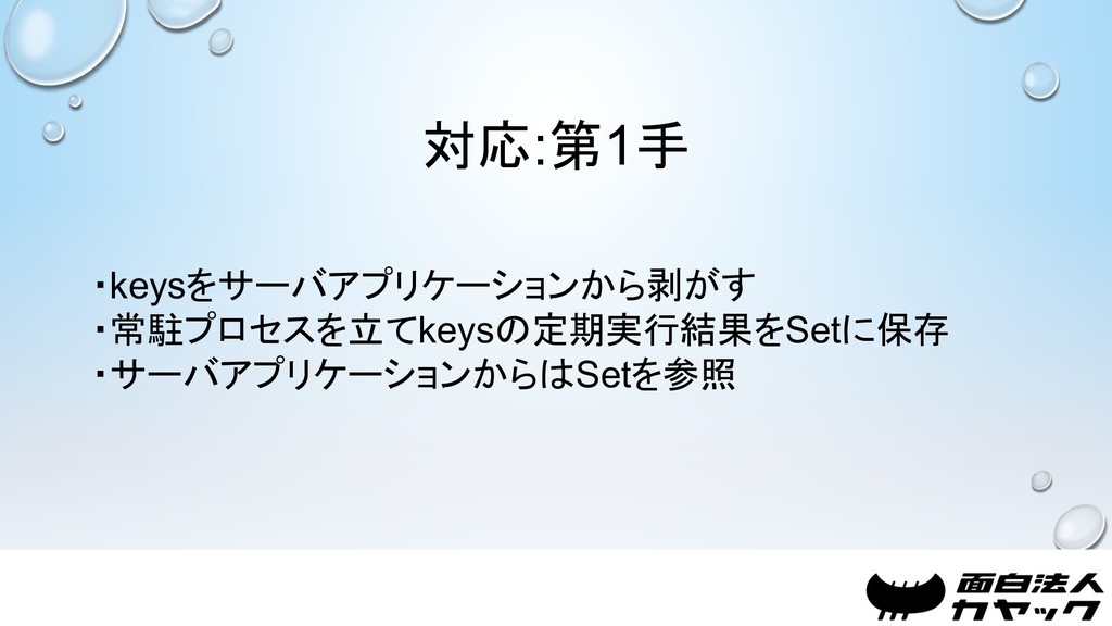 対応:第1手 ・keysをサーバアプリケーションから剥がす ・常駐プロセスを立てkeysの定期...