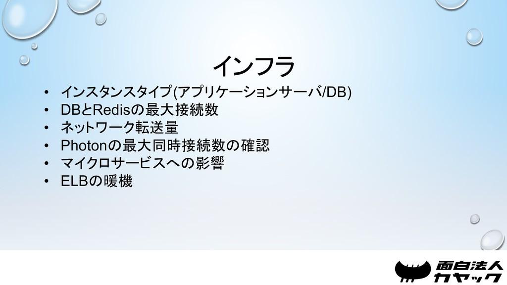 インフラ • インスタンスタイプ(アプリケーションサーバ/DB) • DBとRedisの最大接...