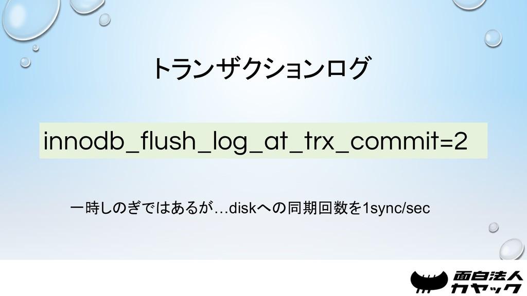 トランザクションログ innodb_flush_log_at_trx_commit=2 一時し...