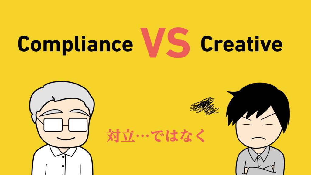 Compliance Creative VS ରཱʜͰͳ͘