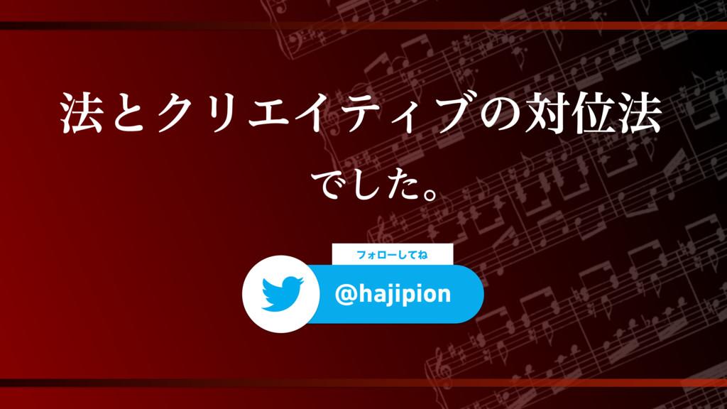 ๏ͱΫϦΤΠςΟϒͷରҐ๏ @hajipion ϑΥϩʔͯ͠Ͷ Ͱͨ͠ɻ
