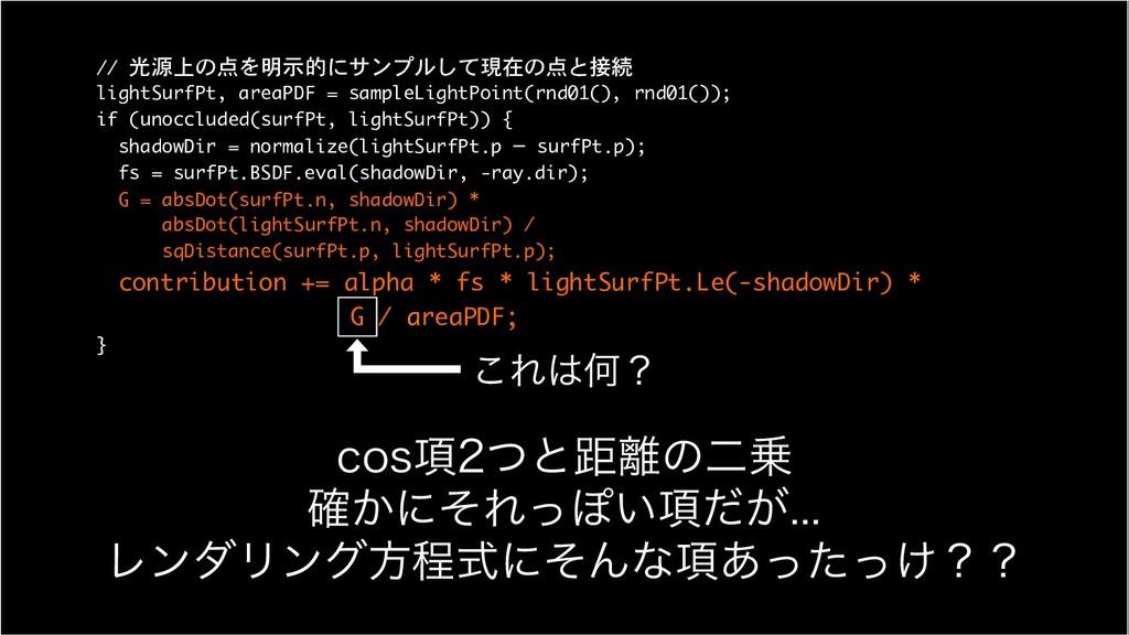 // 光源上の点を明示的にサンプルして現在の点と接続  lightSurfPt, areaPD...