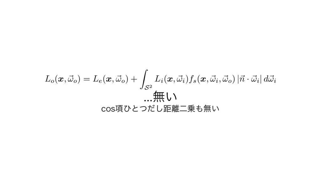 ແ͍ DPT߲ͻͱͭͩ͠ڑೋແ͍ Lo (x, o ) = Le (x, o ...