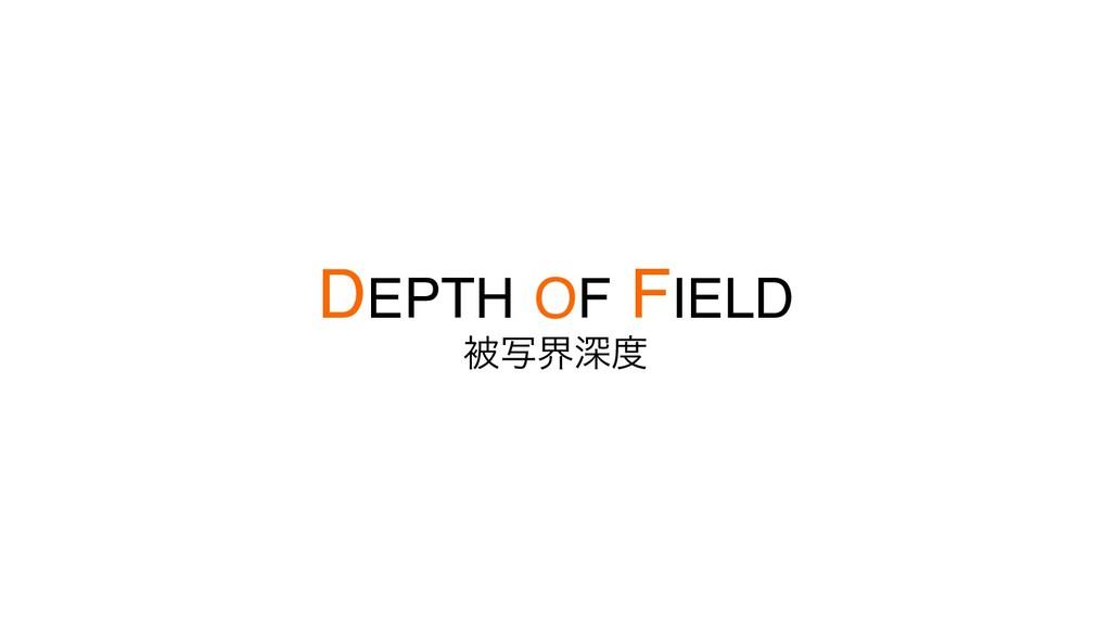 DEPTH OF FIELD ඃࣸքਂ
