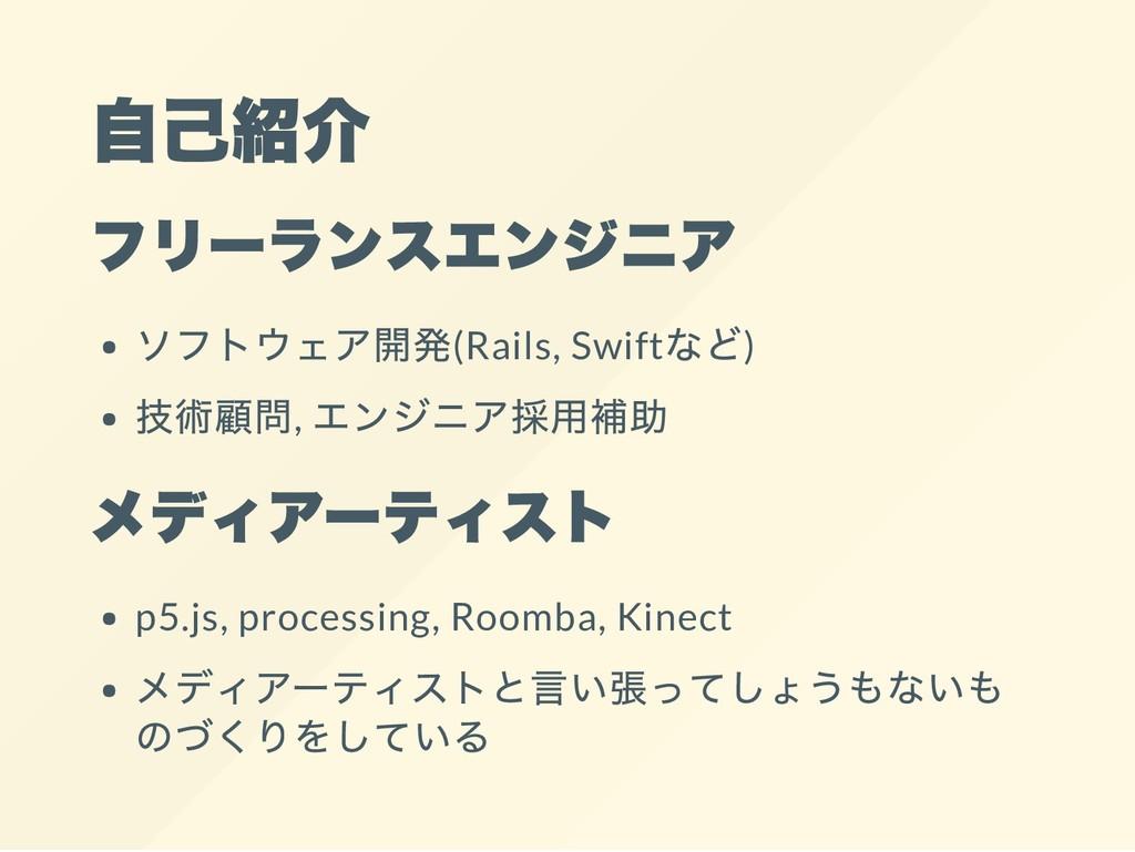 自己紹介 フリーランスエンジニア ソフトウェア開発(Rails, Swift など) 技術顧問...