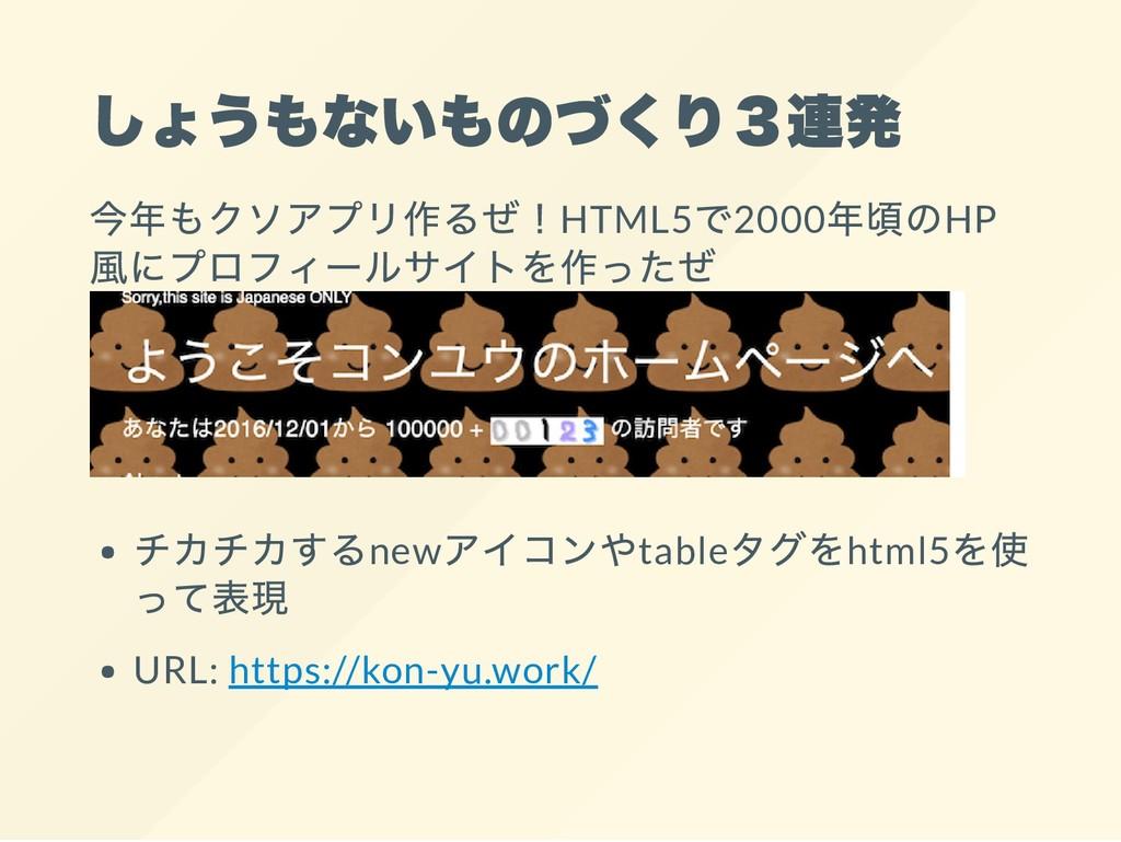 しょうもないものづくり3連発 今年もクソアプリ作るぜ!HTML5 で2000 年頃のHP 風に...