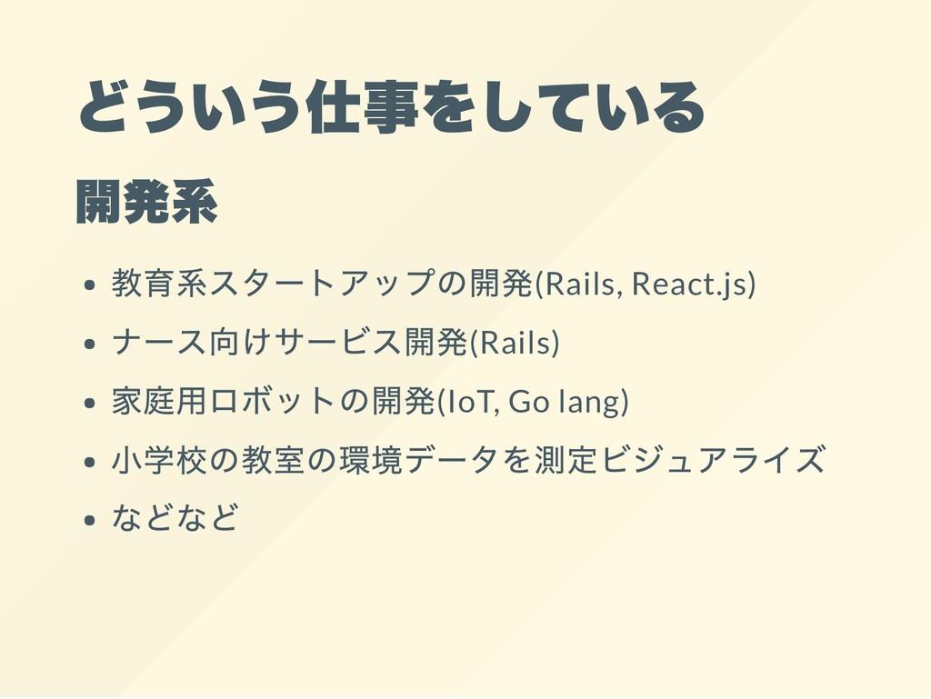 どういう仕事をしている 開発系 教育系スタートアップの開発(Rails, React.js) ...
