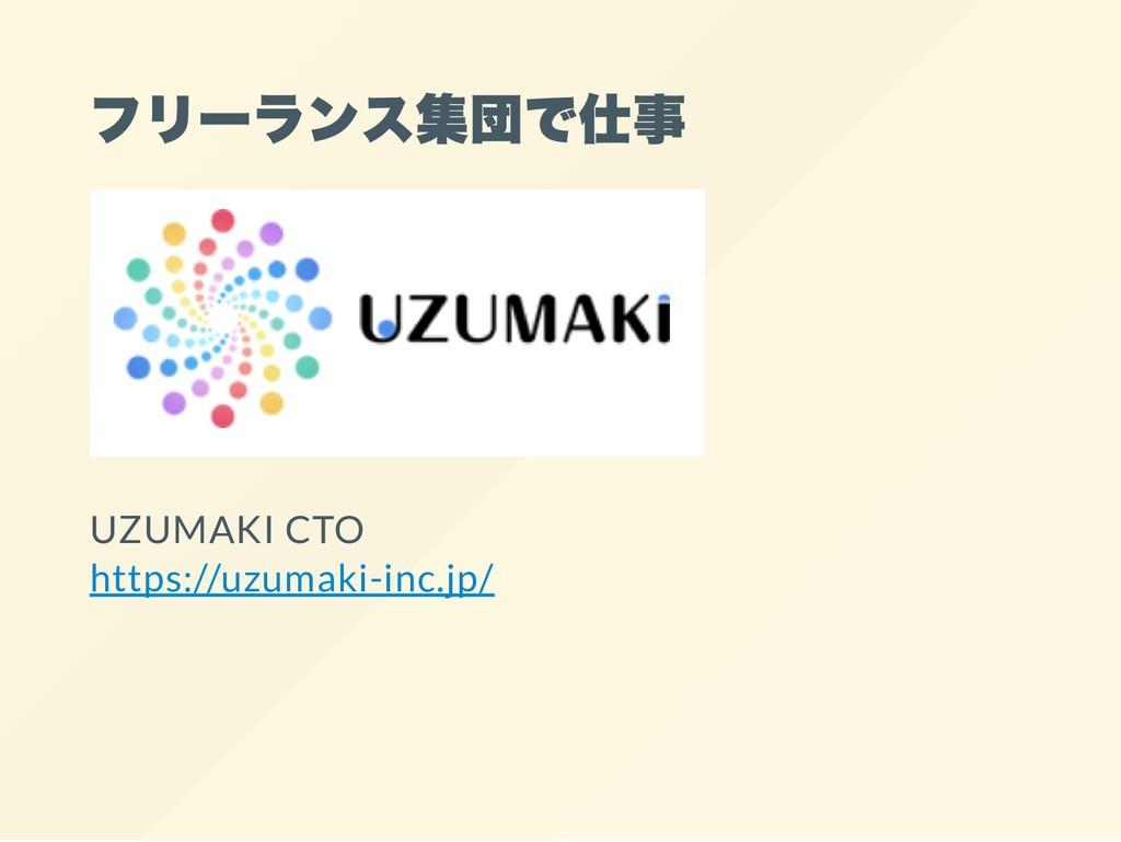 フリーランス集団で仕事 UZUMAKI CTO https://uzumaki-inc.jp/