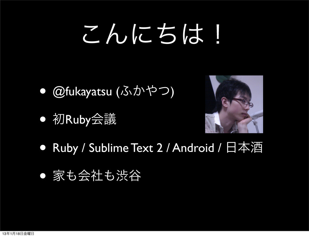 ͜Μʹͪʂ • @fukayatsu (;͔ͭ) • ॳRubyձٞ • Ruby / S...