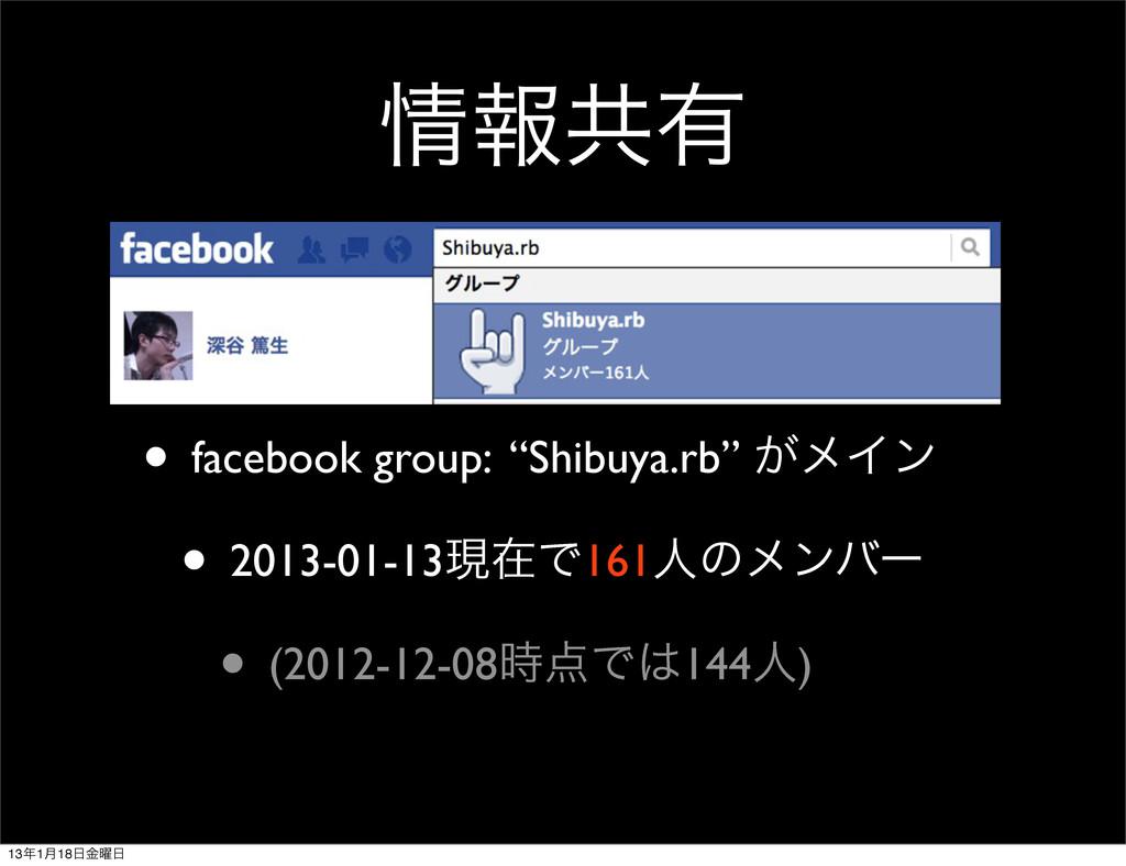 """ใڞ༗ • facebook group: """"Shibuya.rb"""" ͕ϝΠϯ • 2013..."""