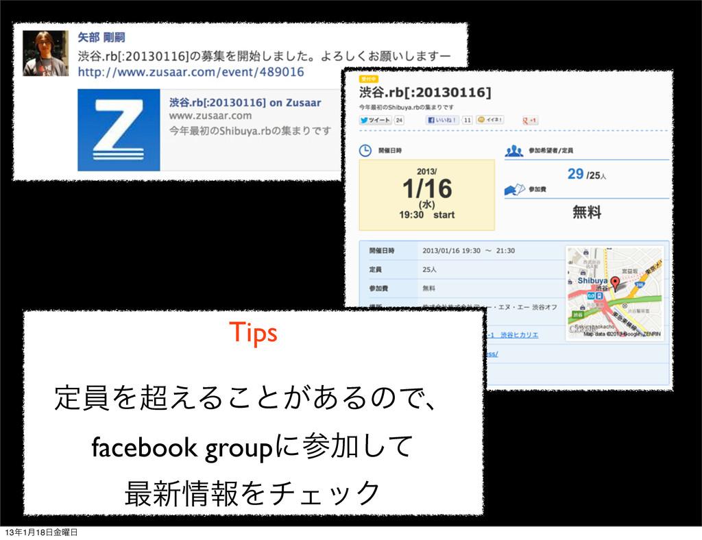 Tips ఆһΛ͑Δ͜ͱ͕͋ΔͷͰɺ facebook groupʹՃͯ͠ ࠷৽ใΛνΣ...