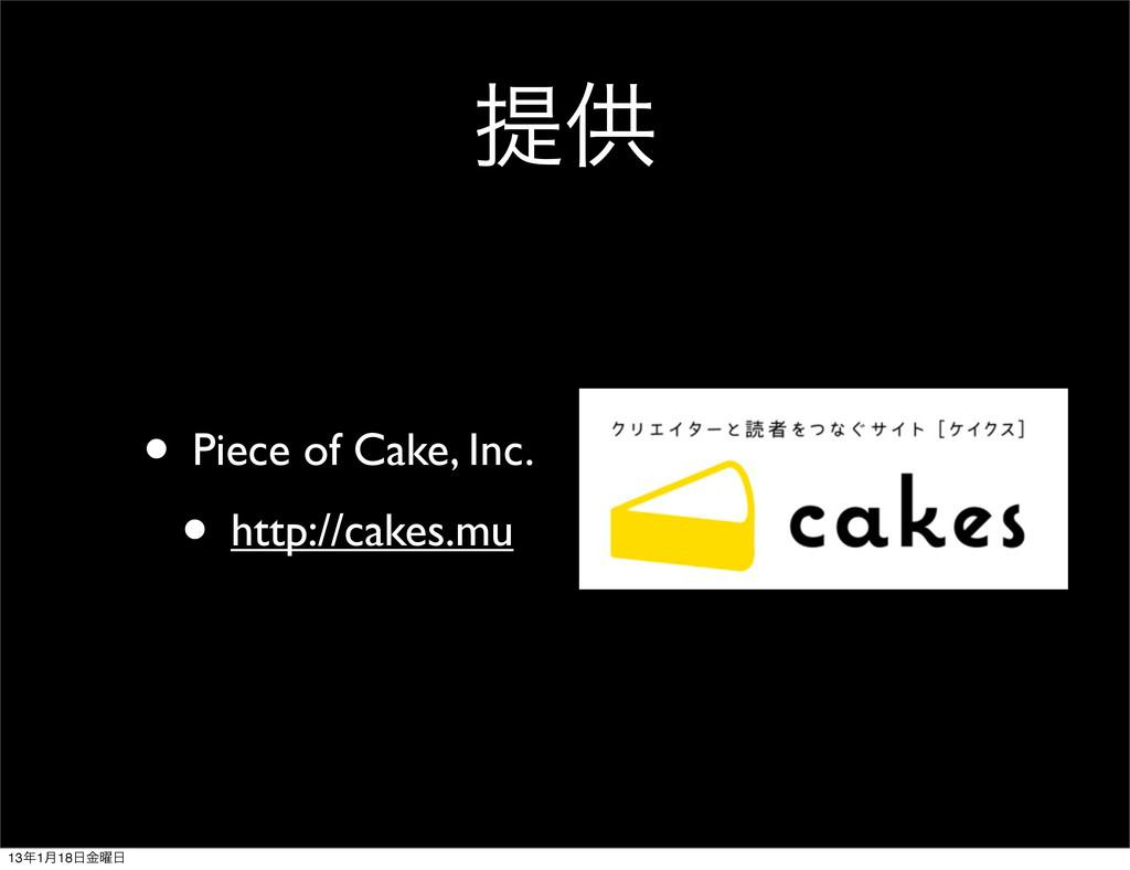 ఏڙ • Piece of Cake, Inc. • http://cakes.mu 131...