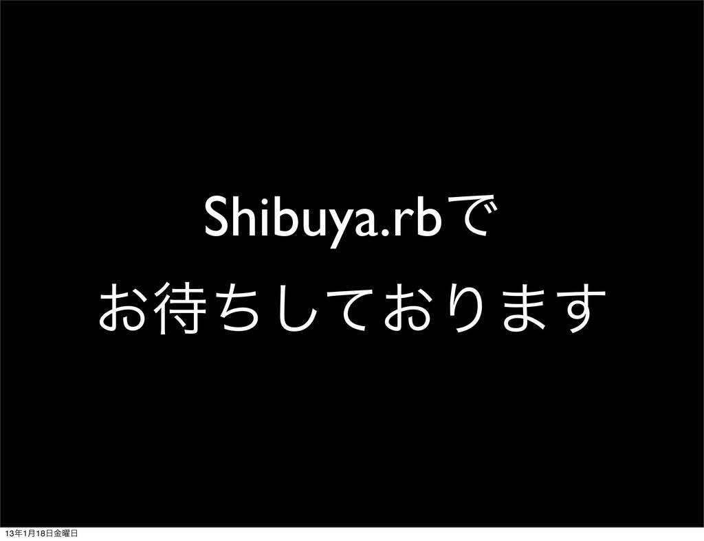 Shibuya.rbͰ ͓͓ͪͯ͠Γ·͢ 131݄18༵ۚ