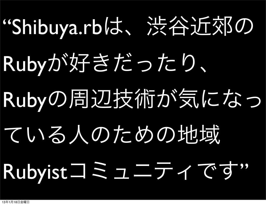 """""""Shibuya.rbɺौ୩ۙ߫ͷ Ruby͕͖ͩͬͨΓɺ Rubyͷपลٕज़͕ؾʹͳͬ..."""