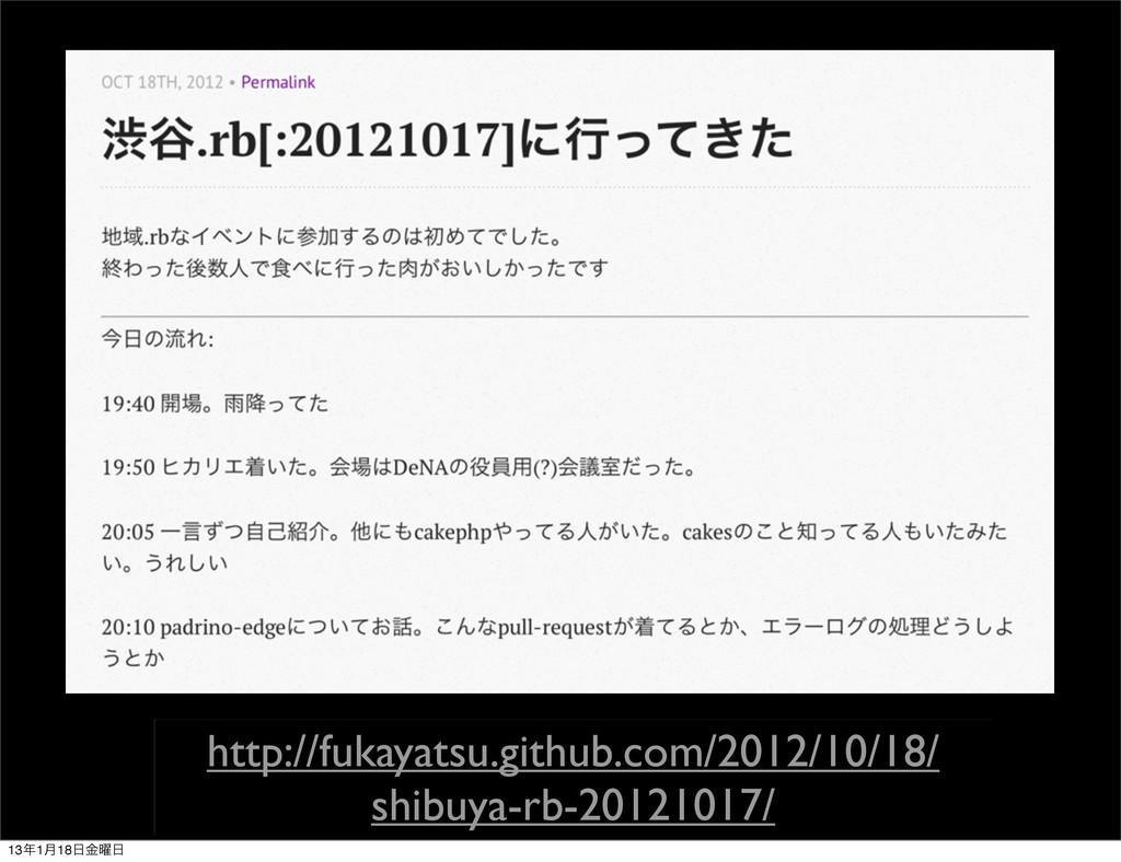 http://fukayatsu.github.com/2012/10/18/ shibuya...