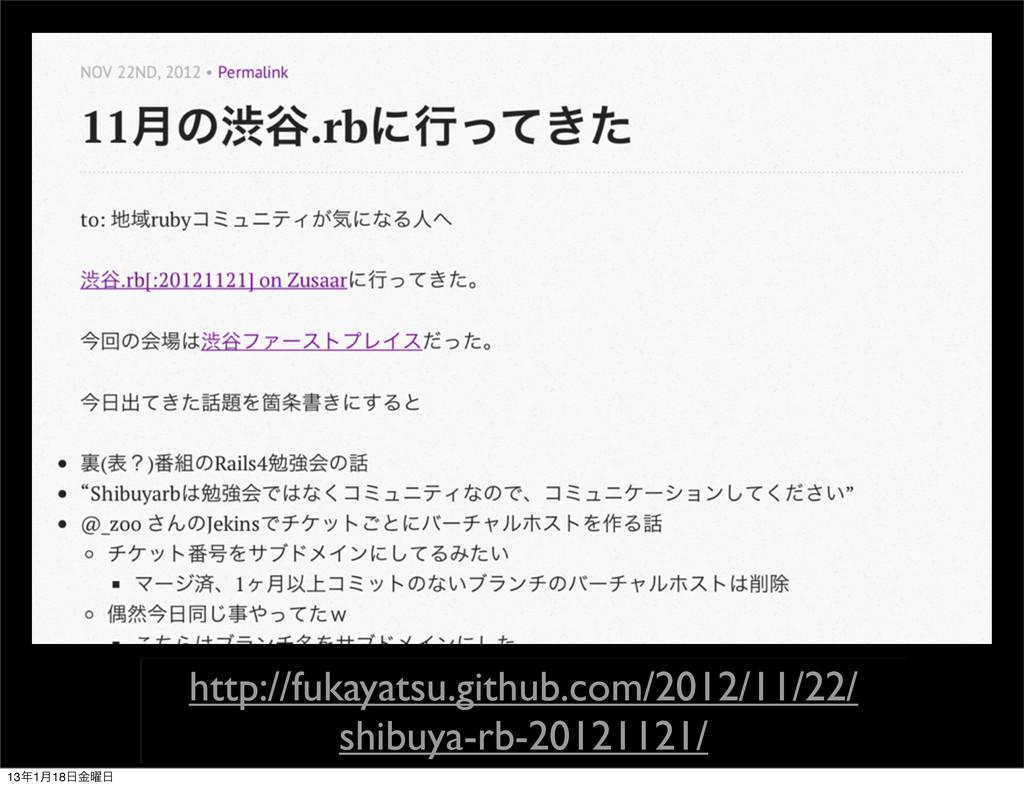 http://fukayatsu.github.com/2012/11/22/ shibuya...