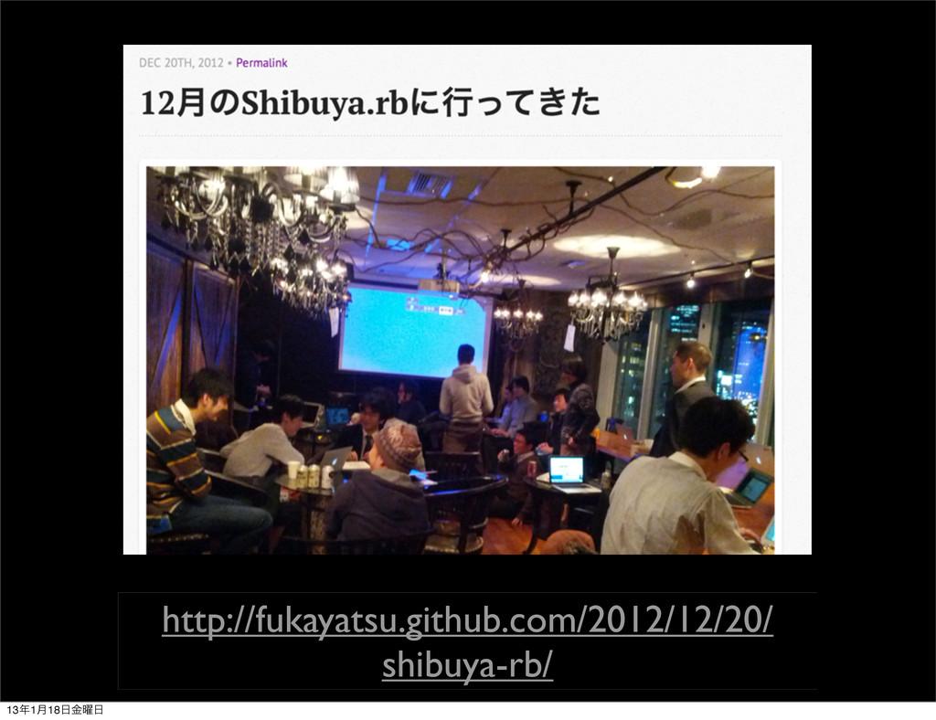 http://fukayatsu.github.com/2012/12/20/ shibuya...