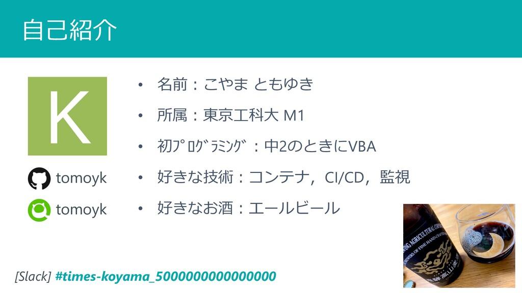 ⾃⼰紹介 • 名前︓こやま ともゆき • 所属︓東京⼯科⼤ M1 • 初プログラミング︓...