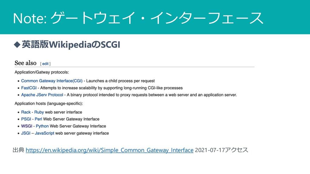 Note: ゲートウェイ・インターフェース ◆英語版WikipediaのSCGI 出典 htt...