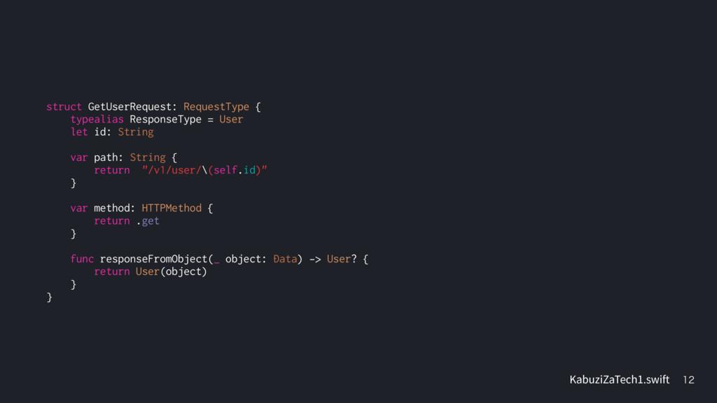 struct GetUserRequest: RequestType { typealias ...