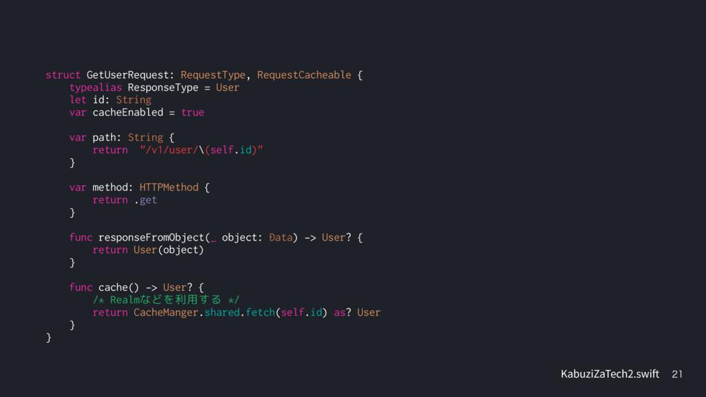 struct GetUserRequest: RequestType, RequestCach...