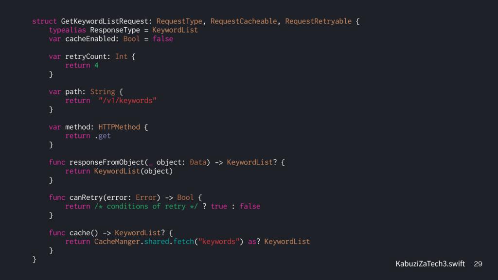 struct GetKeywordListRequest: RequestType, Requ...