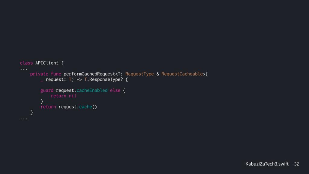 class APIClient { ... private func performCache...
