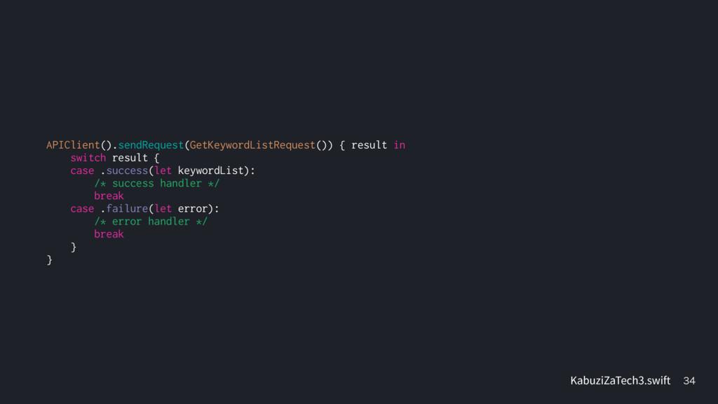 APIClient().sendRequest(GetKeywordListRequest()...