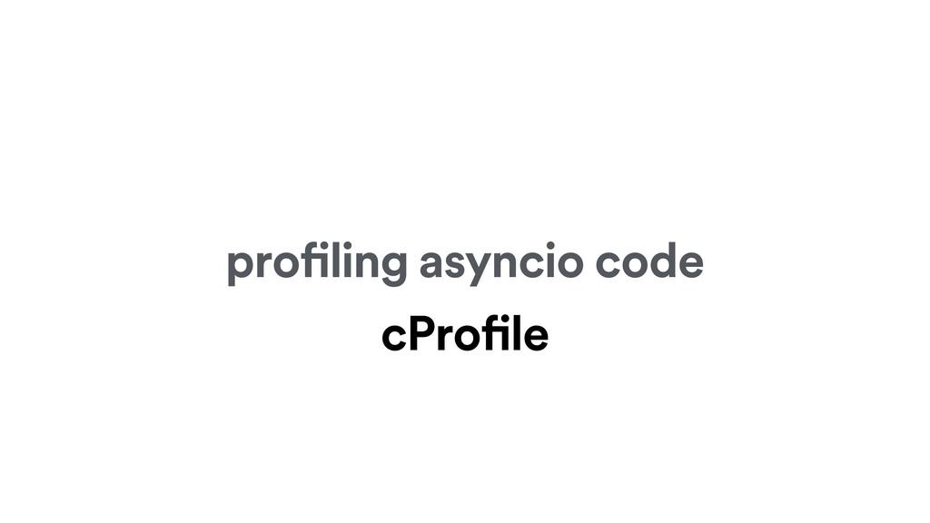 profiling asyncio code cProfile