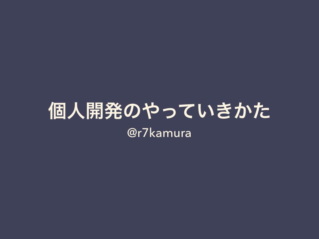 ݸਓ։ൃͷ͍͖͔ͬͯͨ @r7kamura