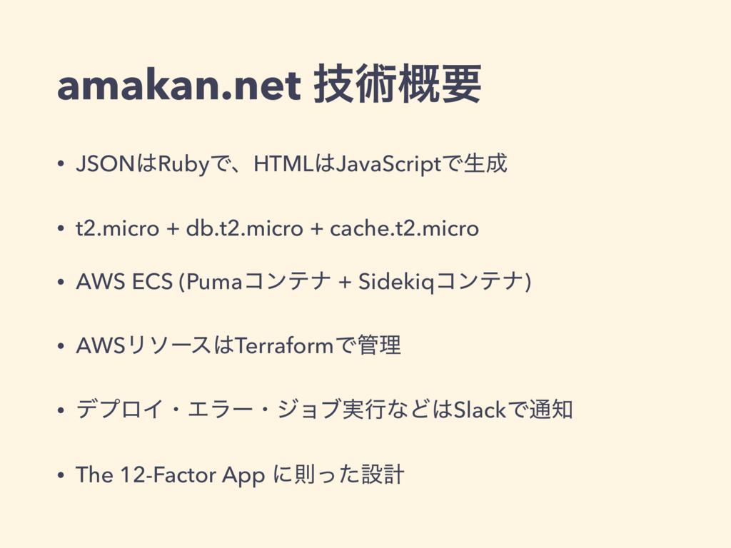 amakan.net ٕज़֓ཁ • JSONRubyͰɺHTMLJavaScriptͰੜ...