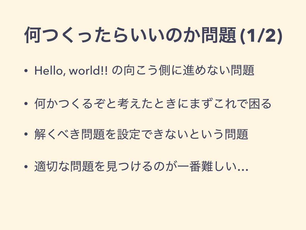 Կͭͬͨ͘Β͍͍ͷ͔ (1/2) • Hello, world!! ͷ͜͏ଆʹਐΊͳ͍...