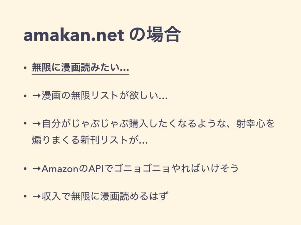amakan.net ͷ߹ • ແݶʹອըಡΈ͍ͨ… • →ອըͷແݶϦετ͕ཉ͍͠… • ...
